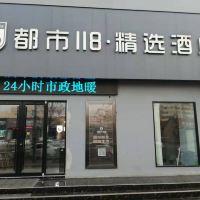 都市118·精选(日照火车站万平口店)