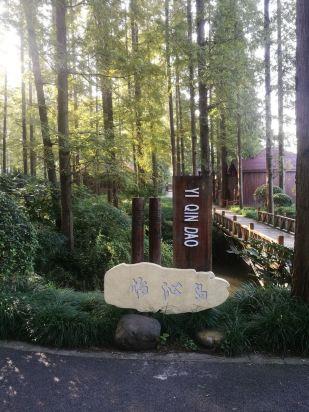 小木屋比较有特点的,有亲水露台,度假村森林湖泊风景很好,自助早饭也