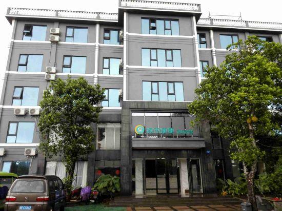 城市便捷酒店(北海涠洲岛店)