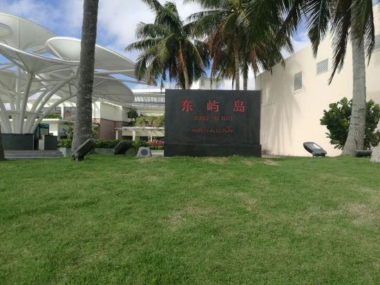 博鳌亚洲论坛东屿岛大酒店