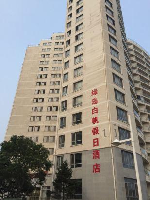 绿岛白帆假日酒店(昌黎五纬路店)