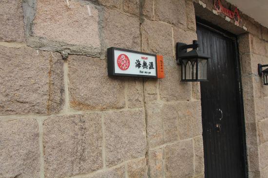 关于青岛仙居崂山民宿酒店