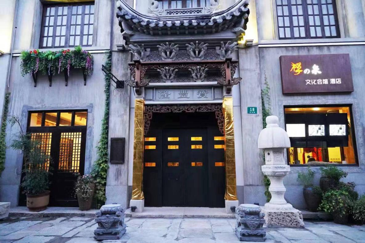 禅之泉文化会馆