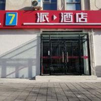北京7派亚博体育app官网