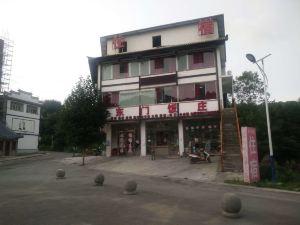 黔西东门饭庄
