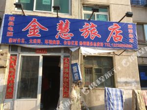 盘锦金慧旅店