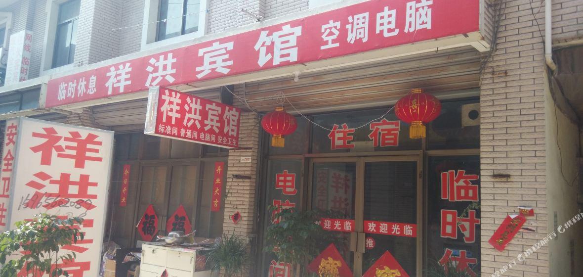 祥洪宾馆(枣庄临山路店)