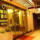 香港皇后酒店