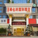 维也纳国际酒店(深圳光明大道店)