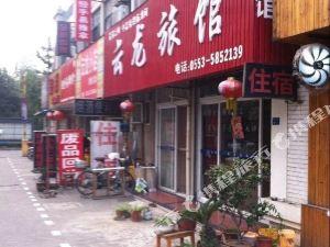 芜湖云龙旅馆