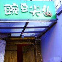 北京豌豆尖儿国际青年旅舍