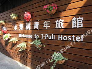 南投永乐园青年旅馆(I-Puli Hostel)
