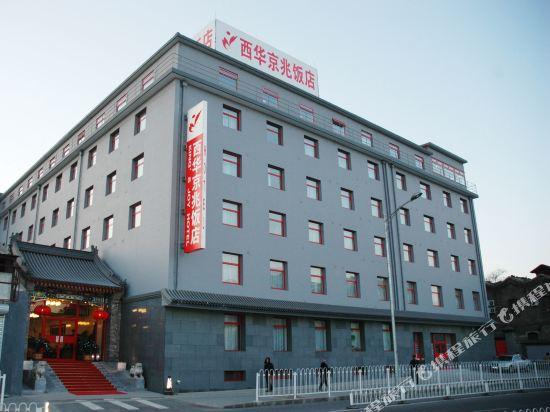 北京西华京兆饭店