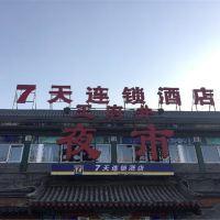 7天连锁彩世界1396j(北京王府井店)