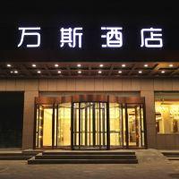 北京万斯亚博体育app官网