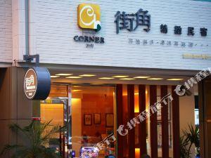 花莲街角精致民宿(Corner B&B)
