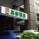 莫泰168(上海武宁路地铁站安远路店)