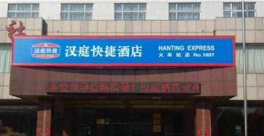 汉庭酒店 兖州火车站店