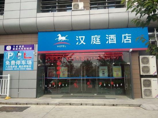 汉庭酒店(南通汽车东站店)