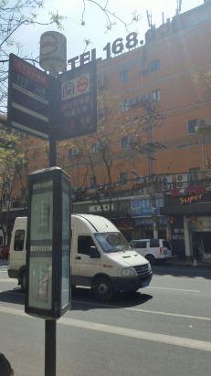 68 上海昌平路地铁站店图片