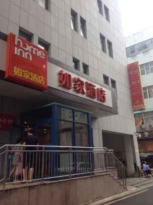 如家快捷酒店 济南泉城广场店