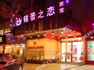 义乌铭景之恋旅馆
