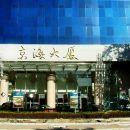 北京京海大厦