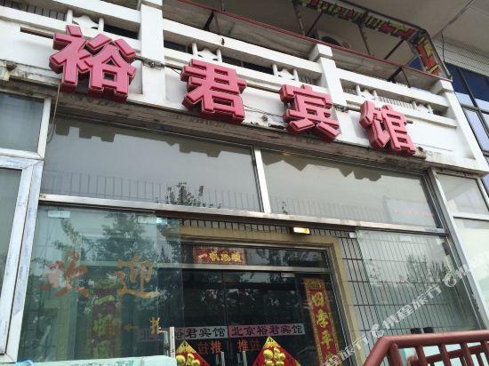 北京裕君宾馆