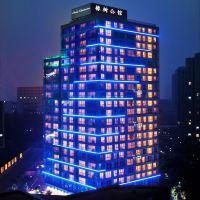北京橡树公馆