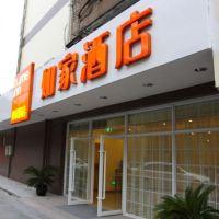 如家bwin国际平台网址(上海青浦新城地铁站青安路店)