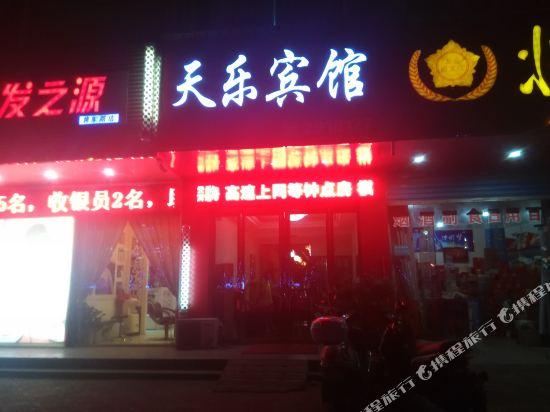 铁岭开原天乐谷风景区