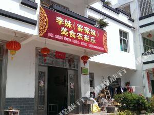 连城培田李妹(客家妹)美食农家乐