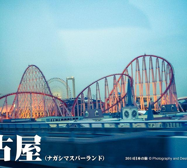 高速路上望见名古屋长岛游乐园,这是当地人休闲的好去处,周末很多外地