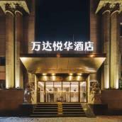 上海萬達悅華酒店
