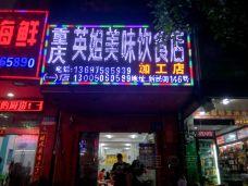 重庆英姐海鲜加工(第一市场总店)-三亚-C_image