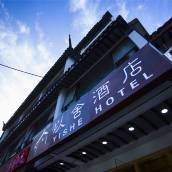 以舍酒店(蘇州山塘街石路地鐵站店)