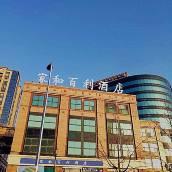 北京家和百利酒店