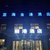 青島麗港藍海金港酒店