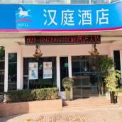 漢庭酒店(上海北外灘大連路店)(原大連路店)