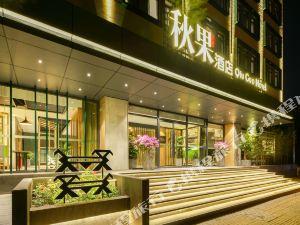 秋天的小店_秋果酒店(北京国贸店)预订价格,联系电话\位置地址【携程酒店】