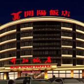 開化開陽飯店