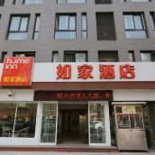 如家酒店(西安安遠門地鐵站自強西路店)