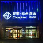 非繁·雲朵酒店(西安中醫醫院店)(原雲朵假日酒店)
