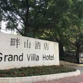 廣州畔山酒店