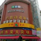 易佰連鎖旅店(上海江橋萬達廣場店)