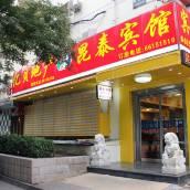 北京昆泰賓館
