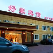 北京好家賓館