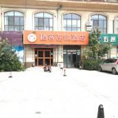 橙客連鎖酒店(聊城鳳凰工業園店)
