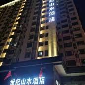 世紀山水酒店(西安鐘鼓樓回民街店)