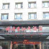 古田錦繡香江大酒店